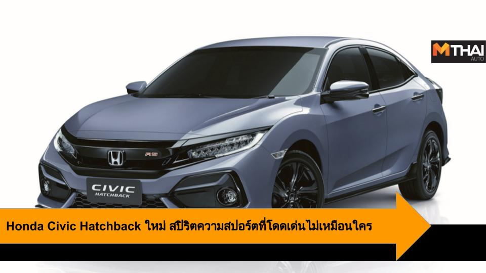 HONDA Honda Civic Hatchback MOTOR EXPO 2019 รุ่นปรับโฉม ฮอนด้า ฮอนด้า ซีวิค แฮทช์แบ็ก โปรโมชั่นพิเศษ