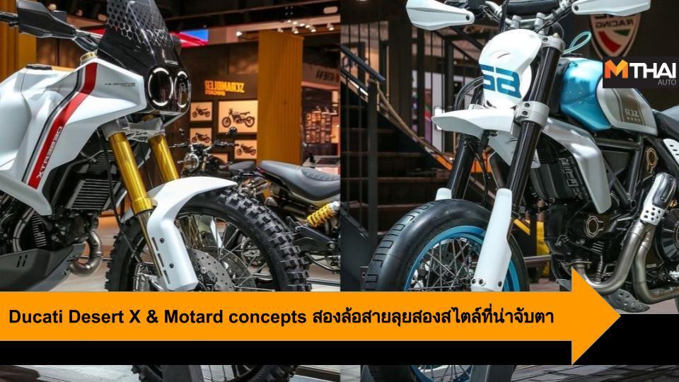 concept bike Ducati Ducati Desert X Concept Ducati Motard concept EICMA 2019