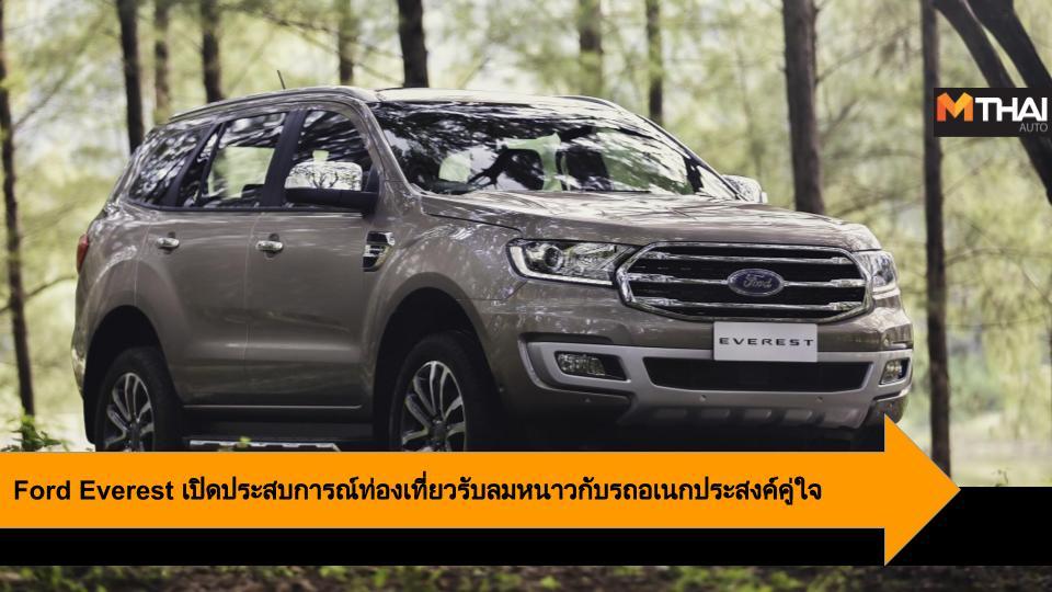 ford Ford Everest การออกทริป ฟอร์ด รถอเนกประสงค์ PPV