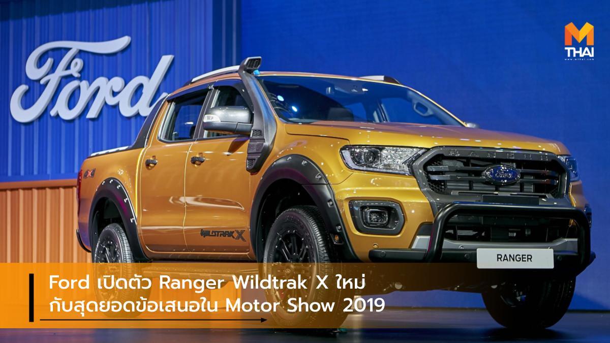 ford Ford Ranger Wildtrak X MOTOR EXPO 2019 Thailand International Motor Expo 2019 ฟอร์ด มหกรรมยานยนต์ ครั้งที่ 36