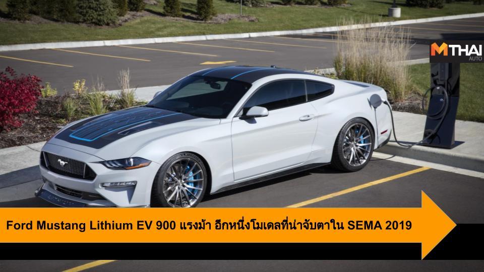 EV car ford Ford mustang Ford Mustang Lithium SEMA Show 2019 ฟอร์ด ฟอร์ด มัสแตง รถยนต์ไฟฟ้า
