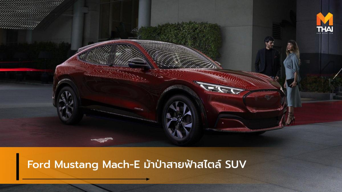 EV car ford Ford mustang Ford Mustang Mach-E ฟอร์ด ฟอร์ด มัสแตง รถยนต์ไฟฟ้า รถใหม่