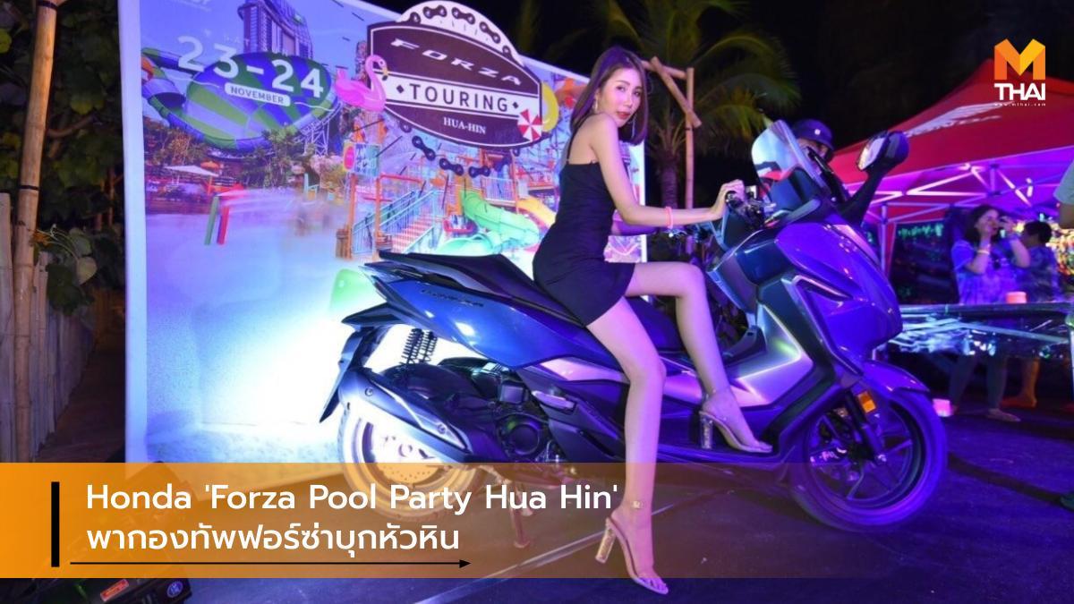 A.P.Honda Forza Pool Party Hua Hin Honda Forza ฮอนด้า ฟอร์ซ่า เอ.พี.ฮอนด้า
