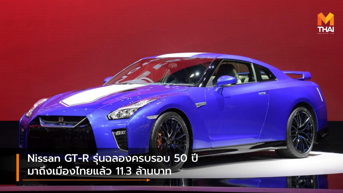 MOTOR EXPO 2019 nissan nissan GT-R Nissan GT-R 50th Anniversary Edition Thailand International Motor Expo 2019 นิสสัน นิสสัน จีทีอาร์ มอเตอร์ เอกซ์โป 2019 รถรุ่นพิเศษ