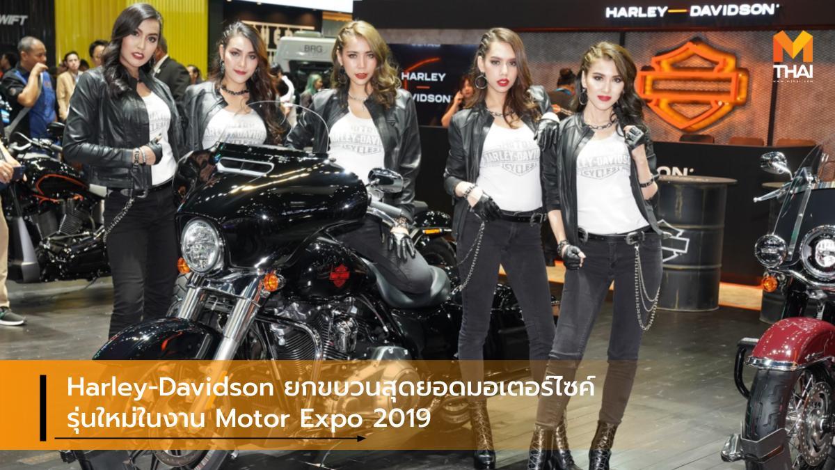 Harley Davidson MOTOR EXPO 2019 Thailand International Motor Expo 2019 มหกรรมยานยนต์ ครั้งที่ 36 ฮาร์ลีย์-เดวิดสัน