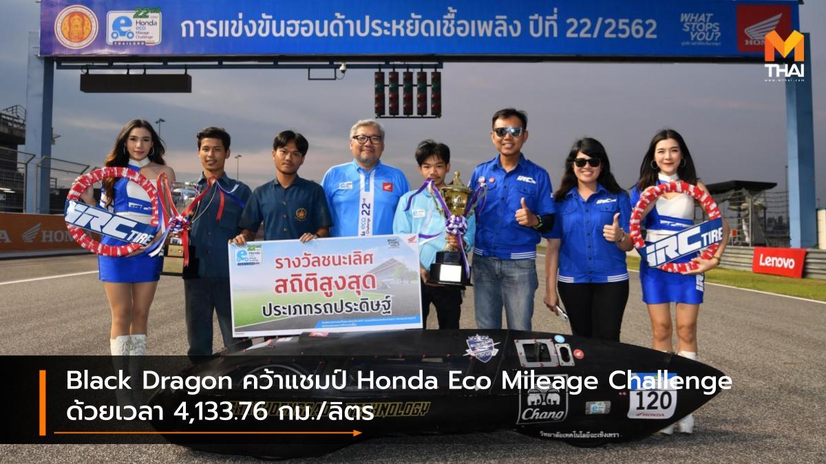 A.P.Honda Honda Eco Mileage Challenge ฮอนด้าประหยัดเชื้อเพลิง เอ.พี.ฮอนด้า