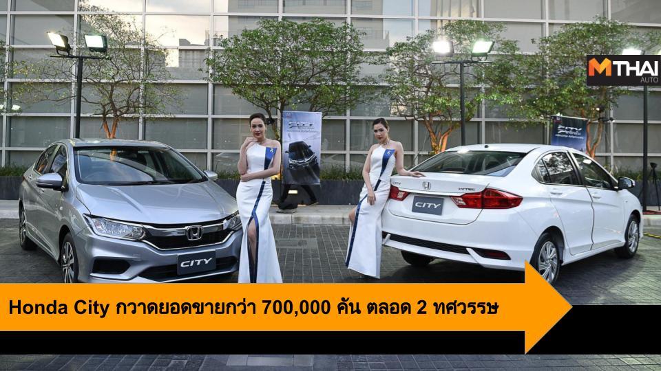 HONDA Honda City ฉลองความสำเร็จยอดขาย ยอดขายรถยนต์ ฮอนด้า ฮอนด้า ซิตี้