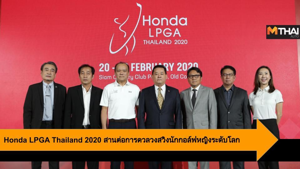 HONDA Honda LPGA Thailand Honda LPGA Thailand 2020 ฮอนด้า ฮอนด้า แอลพีจีเอ ไทยแลนด์ 2013