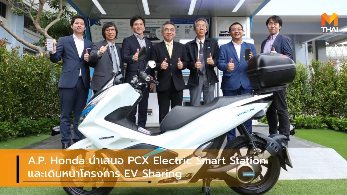 A.P.Honda Honda PCX Electric Smart Station สกู๊ตเตอรืไฟฟ้า เอพี ฮอนด้า