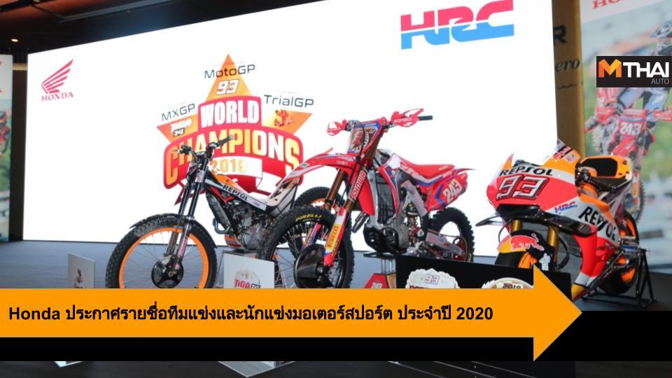HONDA Honda Racing Corporation HRC ทีมแข่งขัน ฮอนด้า เรซซิ่ง คอร์ปอเรชั่น