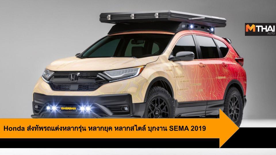 HONDA SEMAShow SEMA Show 2019 รถแต่ง ฮอนด้า