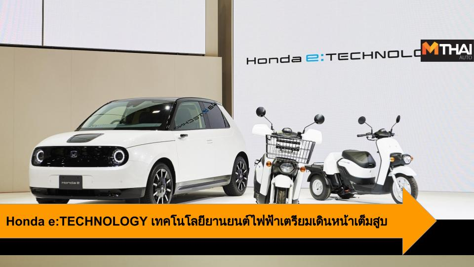 EV car ev motorcycle HONDA Honda e:TECHNOLOGY มอเตอร์ไซค์ไฟฟ้า รถยนต์ไฟฟ้า ฮอนด้า ฮอนด้า อี: เทคโนโลยี