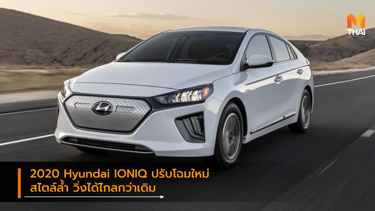 EV car hyundai Hyundai Ioniq Hyundai IONIQ EV LA Auto Show 2019 minor change รถยนต์ไฟฟ้า รุ่นปรับโฉม ฮุนได ฮุนได ไอโอนิค