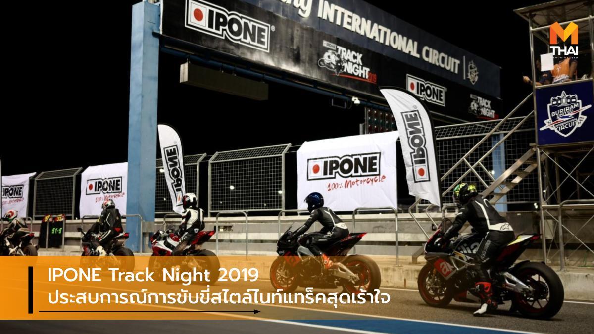 IPONE IPONE Track Night 2019 บริษัท เวสปิอาริโอ (ประเทศไทย) จำกัด สนามช้าง อินเตอร์เนชั่นแนล เซอร์กิต