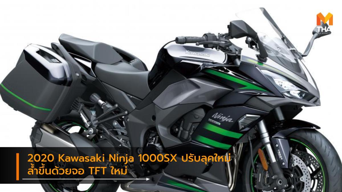 EICMA 2019 Kawasaki Kawasaki Ninja 1000SX คาวาซากิ คาวาซากิ นินจา