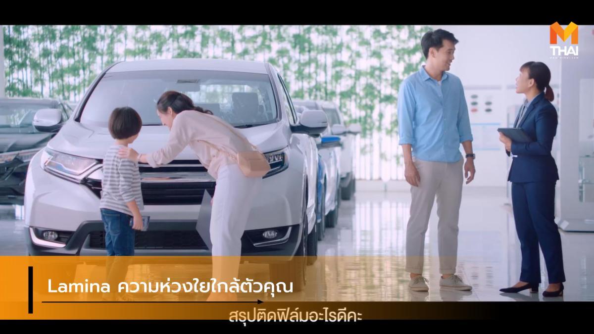 Lamina ลามิน่า ลามิน่าฟิล์ม แคมเปญ โฆษณา