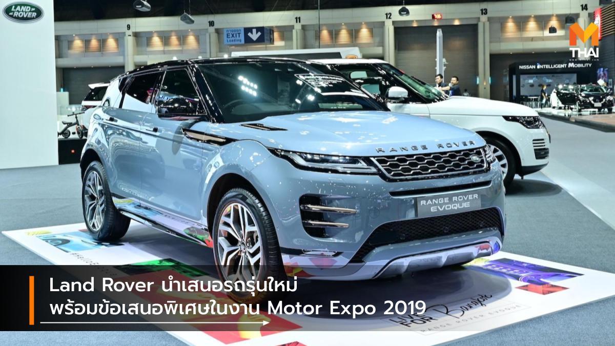 land rover MOTOR EXPO 2019 range rover evoque Range Rover Sport Plug-in Hybrid HSE Plus Thailand International Motor Expo 2019 มหกรรมยานยนต์ ครั้งที่ 36 แลนด์โรเวอร์