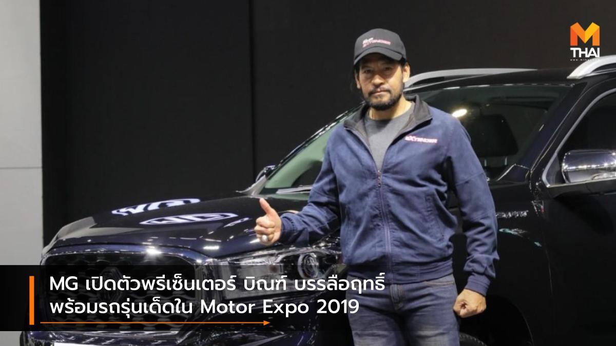 mg MG Extender MOTOR EXPO 2019 Thailand International Motor Expo 2019 บิณฑ์ บรรลือฤทธิ์ มหกรรมยานยนต์ ครั้งที่ 36 เอ็มจี
