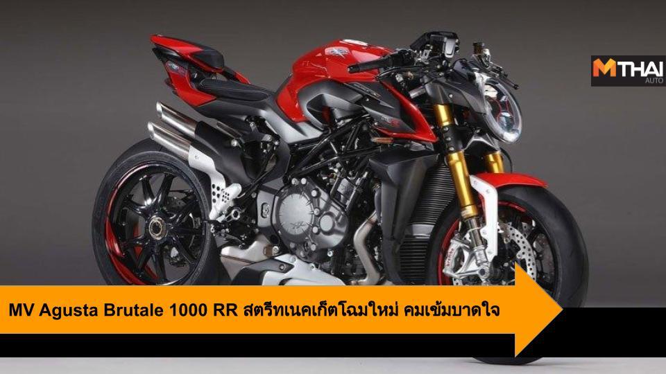 big bike MV Agusta MV Agusta Brutale 1000 RR บิ๊กไบค์ รถใหม่ เอ็มวี ออกุสต้า
