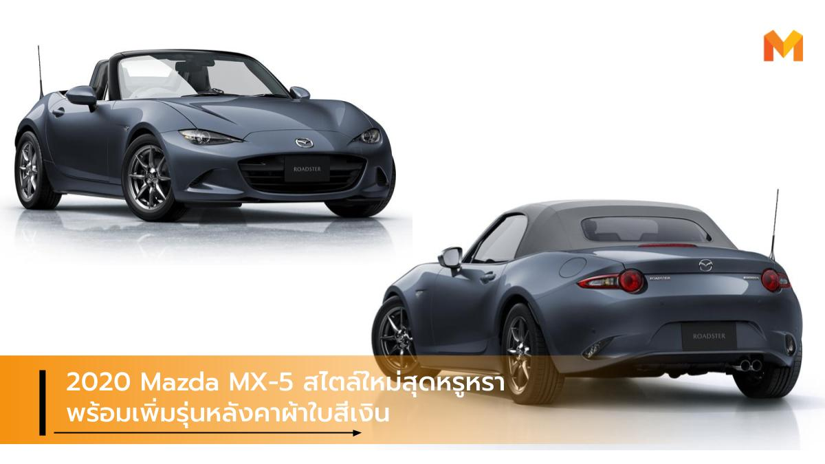 facelife Mazda Mazda MX-5 Mazda MX-5 RF มาสด้า รุ่นปรับโฉม