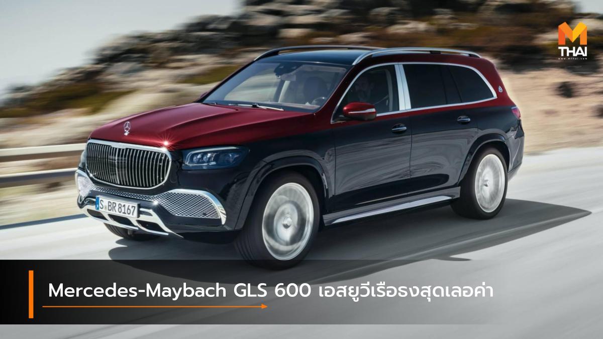 Guangzhou Auto Show 2019 Maybach Mercedes-Benz Mercedes-Maybach Mercedes-Maybach GLS 600 Mercedes-Maybach GLS 600 4MATIC suv รถอเนกประสงค์ รถใหม่ เปิดตัวรถใหม่ เมอร์เซเดส-เบนซ์