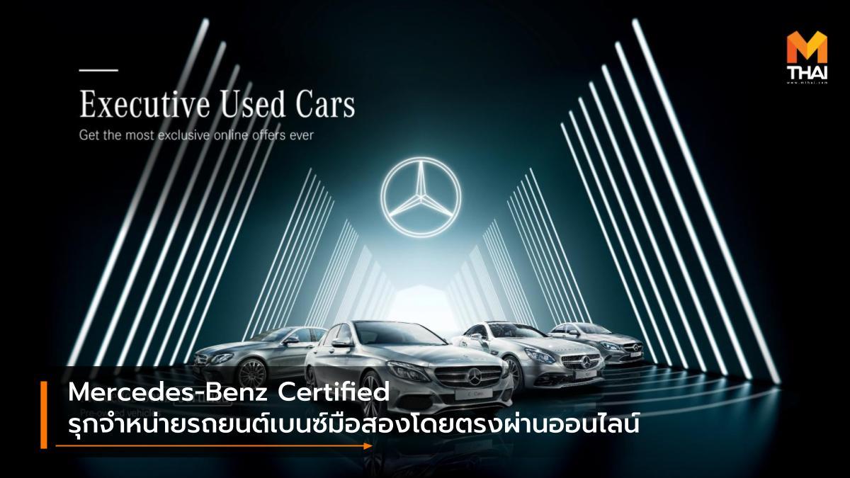 Mercedes-Benz Mercedes-Benz Certified เมอร์เซเดส-เบนซ์ เมอร์เซเดส-เบนซ์ เซอร์ทิฟายด์