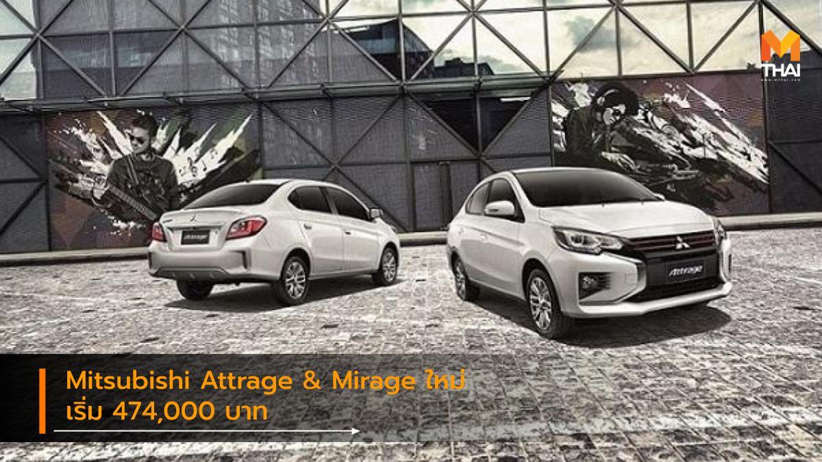 minor change Mitsubishi Mitsubishi Attrage mitsubishi mirage มิคซูบิชิ แอททราจ มิตซูบิชิ มิตซูบิชิ มิราจ รุ่นปรับโฉม