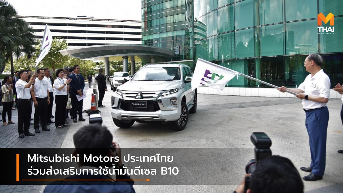 B10 B20 Mitsubishi Mitsubishi Motors (Thailand) Co. Mitsubishi Pajero Sport mitsubishi triton น้ำมันดีเซล น้ำมันดีเซล บี10 น้ำมันดีเซล บี20 มิตซูบิชิ มิตซูบิชิ ปาเจโร สปอร์ต มิตซูบิชิ ไทรทัน