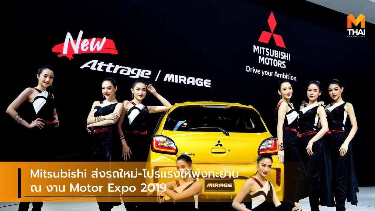 Mitsubishi MOTOR EXPO 2019 Thailand International Motor Expo 2019 มหกรรมยานยนต์ ครั้งที่ 36 มิตซูบิชิ