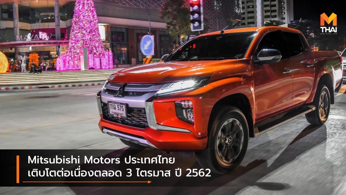 Mitsubishi Mitsubishi Motors บริษัท มิตซูบิชิ มอเตอร์ส (ประเทศไทย) จำกัด มิตซูบิชิ ยอดขายรถยนต์