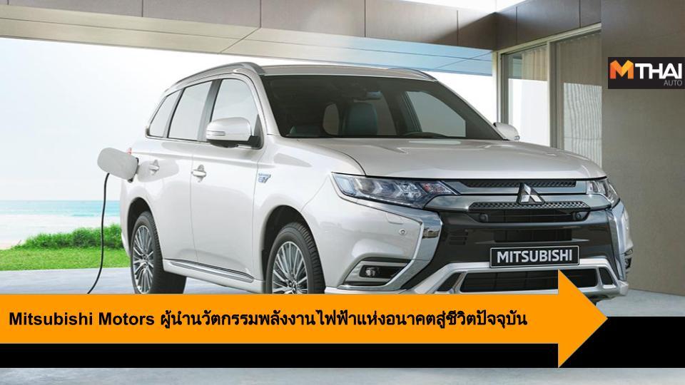 EV car Mitsubishi Mitsubishi Motors PHEV มิตซูบิชิ มิตซูบิชิ มอเตอร์ส รถยนต์ไฟฟ้า