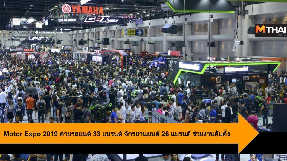 MOTOR EXPO 2019 กิจกรรม มหกรรมยานยนต์ ครั้งที่ 36