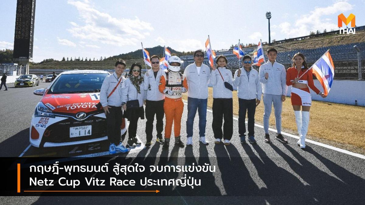 Toyota Toyota Gazoo Racing Motorsport 2019 TOYOTA GAZOO Racing Netz Cup Vitz Race กล้า-กฤษฎิ์ วสุรัตน์ โตโยต้า โตโยต้า กาซู เรซซิ่ง มอเตอร์สปอร์ต2019 โมโม่-พุทธมนต์ ธนะพาสุข