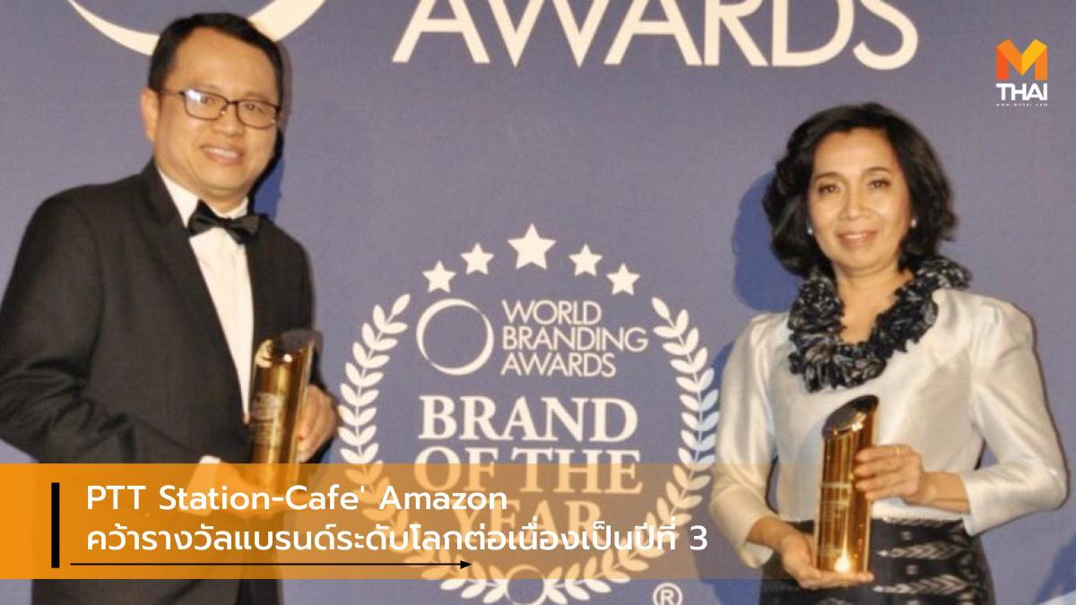 Brand of the Year Café Amazon PTT Station World Branding Awards คาเฟ่ อเมซอน พีทีที สเตชั่น แบรนด์แห่งปี