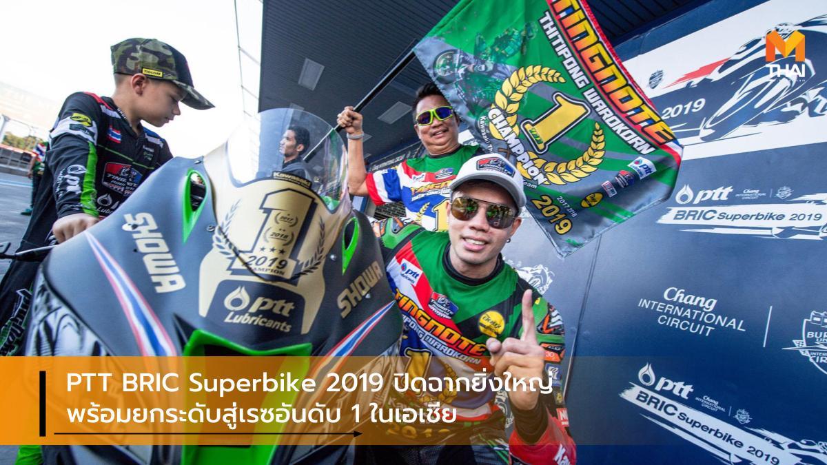 motor sport PTT BRIC PTT BRIC SUPERBIKE 2019 ฐิติพงศ์ วโรกร ติ๊งโน๊ต ประวัติ ญาณวุฒิ พีทีที เบิร์ด