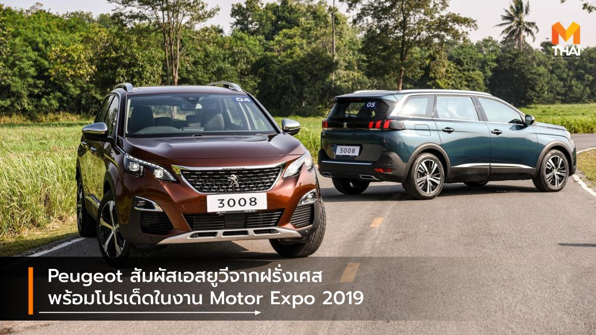 MOTOR EXPO 2019 peugeot Thailand International Motor Expo 2019 มหกรรมยานยนต์ครั้งที่ 36 เปอโยต์