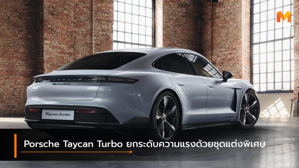 EV car porsche Porsche Taycan Turbo ปอร์เช่ ปอร์เช่ เทย์แคน เทอร์โบ