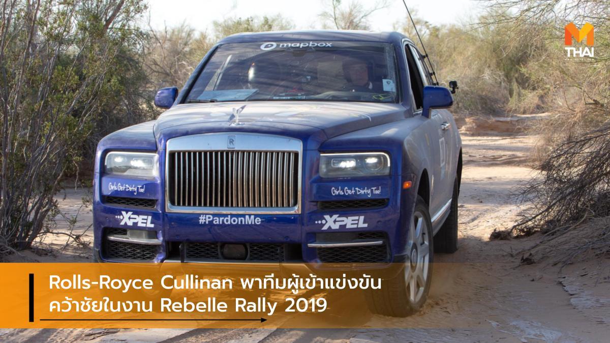Rebelle Rally 2019 Rolls-Royce Rolls-Royce Cullinan โรลส์-รอยซ์ โรลส์-รอยซ์ คัลลิแนน