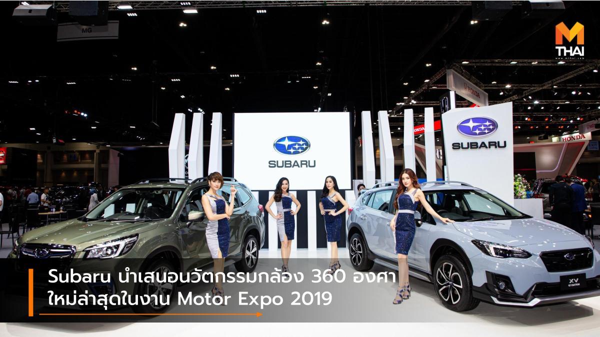 MOTOR EXPO 2019 subaru Thailand International Motor Expo 2019 ซูบารุ มหกรรมยานยนต์ครั้งที่ 36