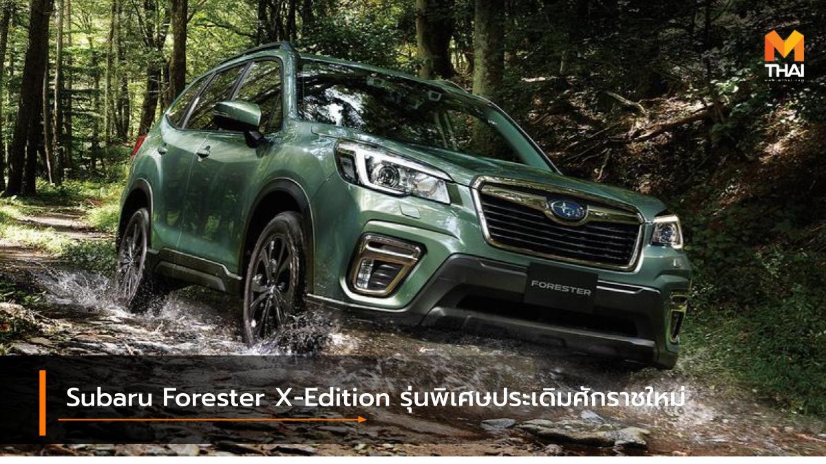 subaru Subaru Forester Subaru Forester X-Edition ซูบารุ ซูบารุ ฟอเรสเตอร์ รถรุ่นพิเศษ