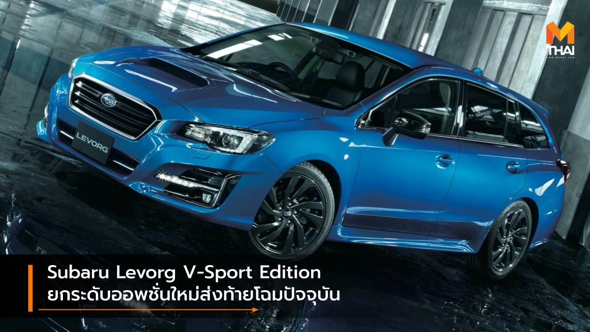subaru Subaru Levorg Subaru Levorg V-Sport Edition ซูบารุ รถใหม่