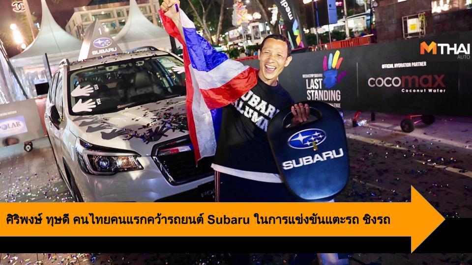 subaru Subaru Forester The Last Palm Standing - Mediacorp Subaru Car Challenge แตะรถ ชิงรถ