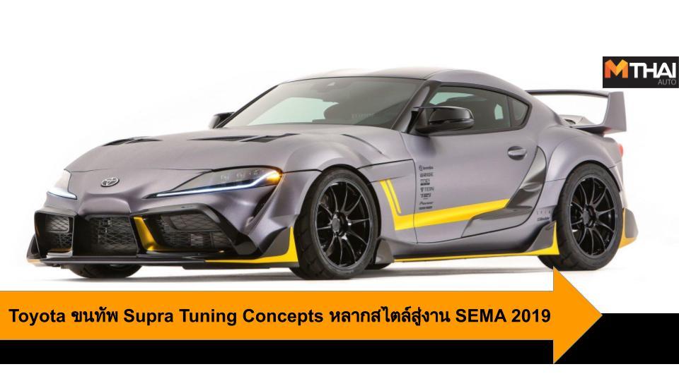 Concept car SEMA Show 2019 Toyota Toyota Supra รถแต่ง โตโยต้า โตโยต้า ซูปร้า