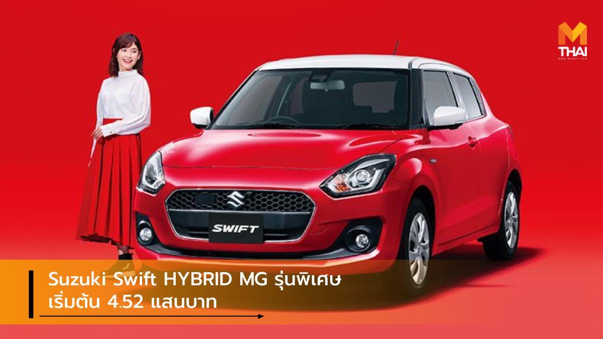 suzuki Suzuki Swift Suzuki Swift HYBRID MG Swift Hybrid ซูซูกิ ซูซูกิ สวิฟท์ รถใหม่
