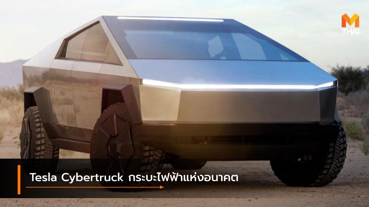 Tesla Tesla Cybertruck รถใหม่ เทสล่า เปิดตัวรถใหม่