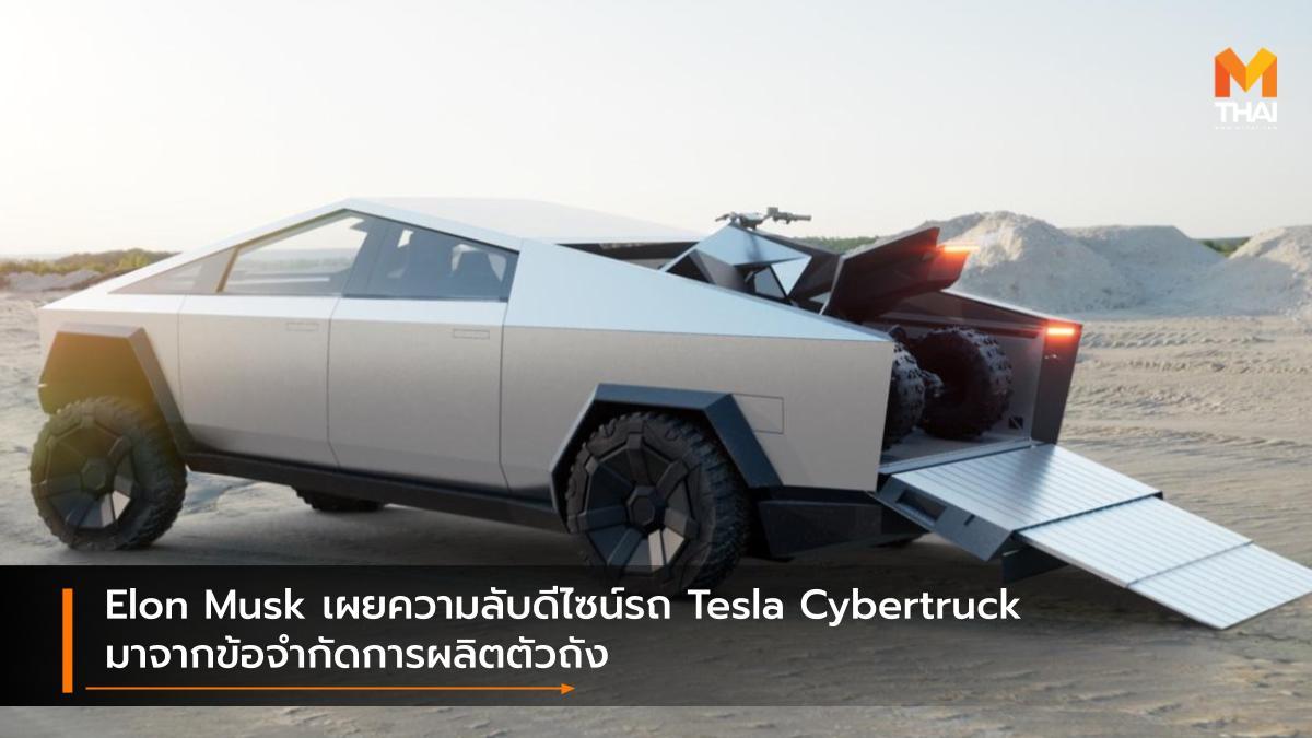 Elon Musk EV car Tesla Tesla Cybertruck twitter รถยนต์ไฟฟ้า เทสล่า
