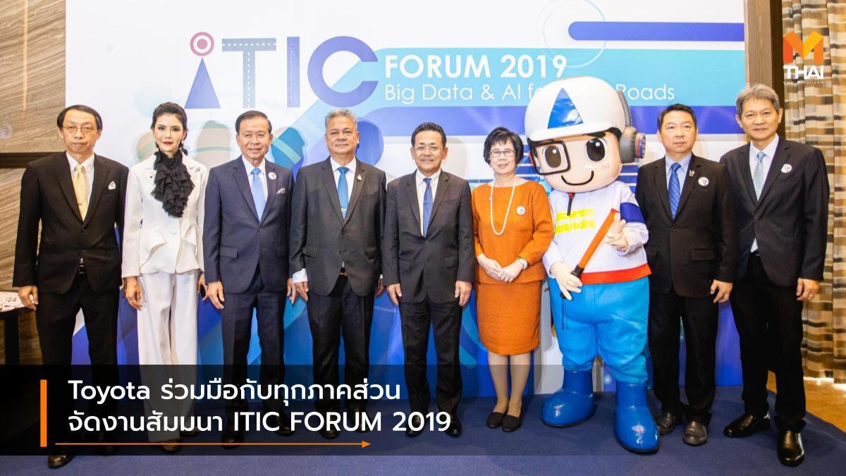 ITIC FORUM 2019 Toyota