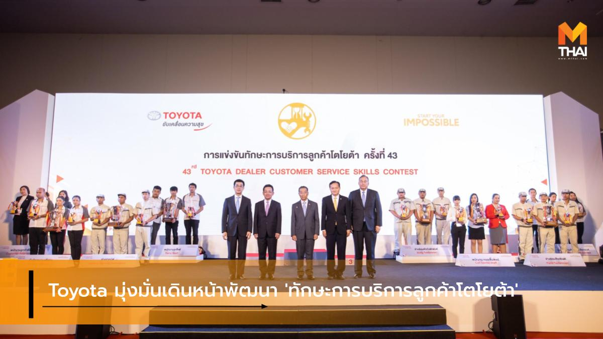 Toyota ทักษะการบริการลูกค้าโตโยต้า โตโยต้า