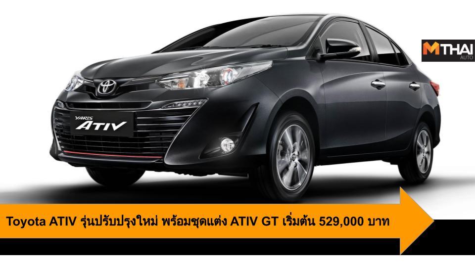 Toyota Toyota Yaris ATIV โตโยต้า โตโยต้า ยาริส เอทีฟ
