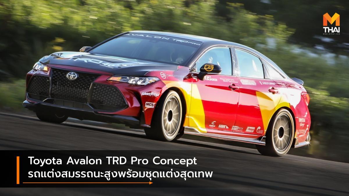SEMA Show 2019 Toyota Toyota Avalon Toyota Avalon TRD Pro Concept รถแต่ง โตโยต้า